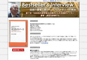 Bestseller7